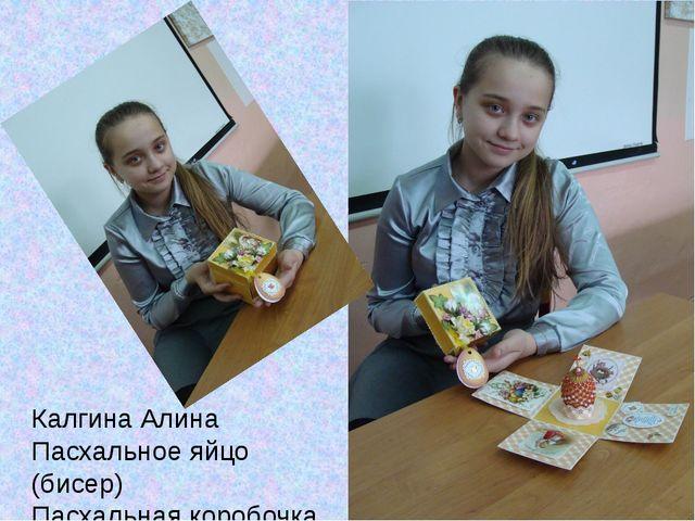 Калгина Алина Пасхальное яйцо (бисер) Пасхальная коробочка