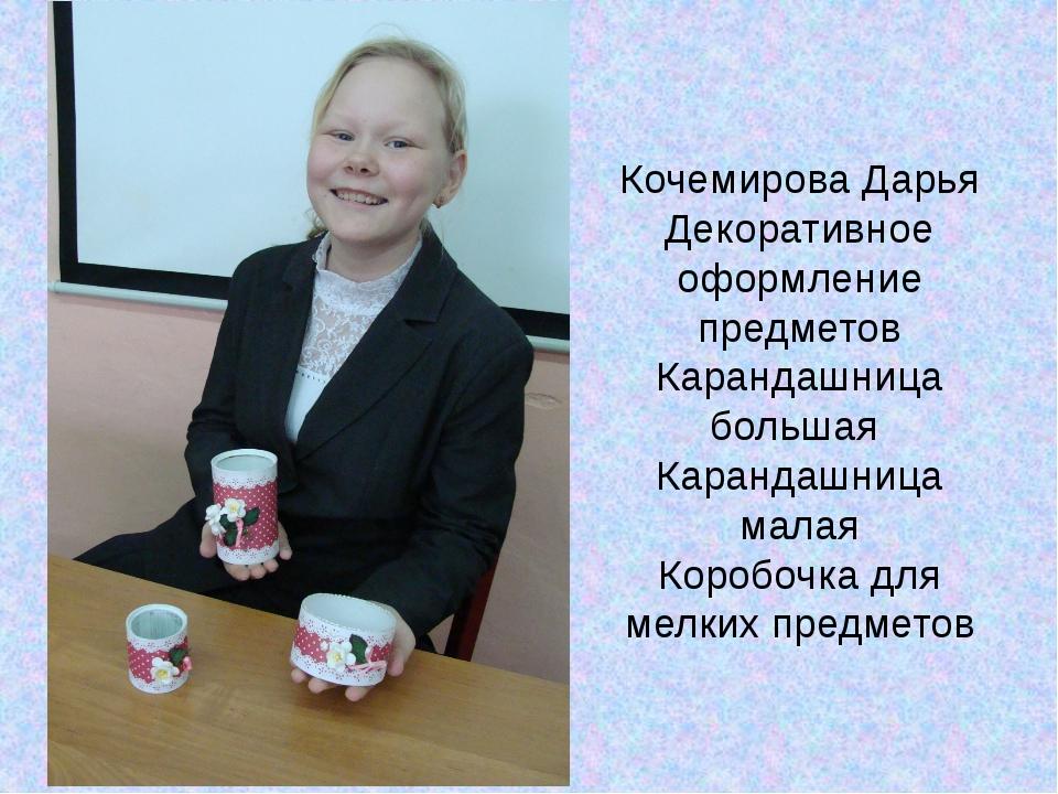 Кочемирова Дарья Декоративное оформление предметов Карандашница большая Кара...