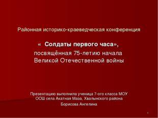 « Солдаты первого часа», посвящённая 75-летию начала Великой Отечественной во