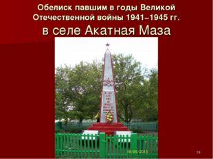 Обелиск павшим вгоды Великой Отечественной войны 1941−1945гг. в селе Акатна