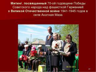 Митинг,посвященный70-ой годовщине Победы Советского народа надфашисткой Ге