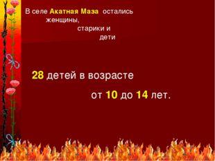 * В селе Акатная Маза остались женщины, старики и дети 28 детей в возрасте от