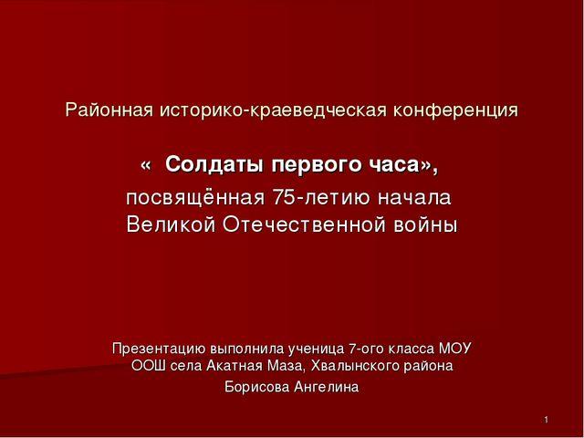 « Солдаты первого часа», посвящённая 75-летию начала Великой Отечественной во...
