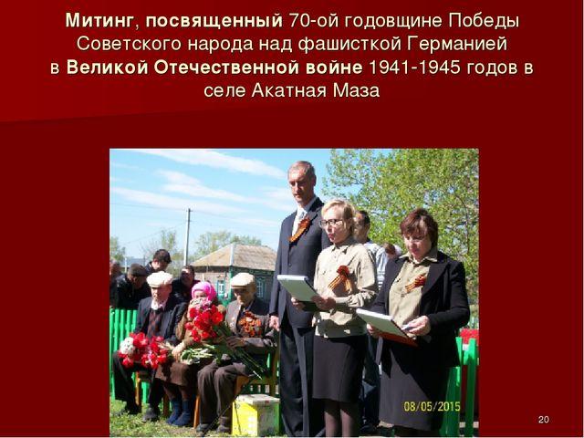 Митинг,посвященный70-ой годовщине Победы Советского народа надфашисткой Ге...
