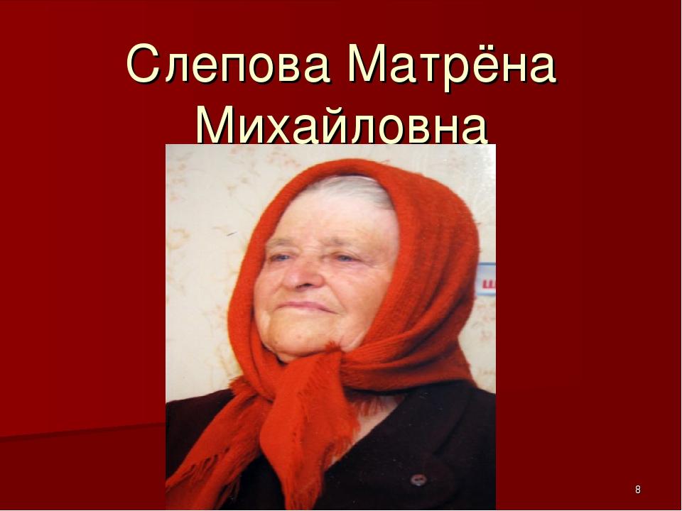 Слепова Матрёна Михайловна *