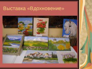 Выставка «Вдохновение»