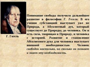 Понимание свободы получило дальнейшее развитие в философии Г. Гегеля. В его у