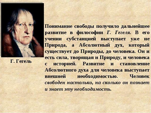 Понимание свободы получило дальнейшее развитие в философии Г. Гегеля. В его у...