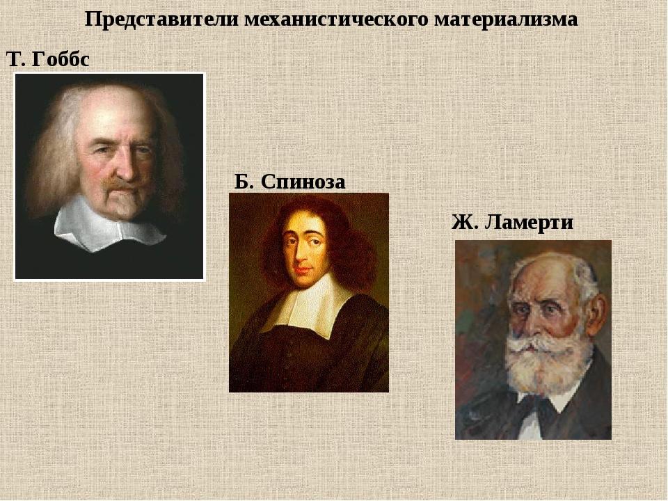 Представители механистического материализма Т. Гоббс Б. Спиноза Ж. Ламерти