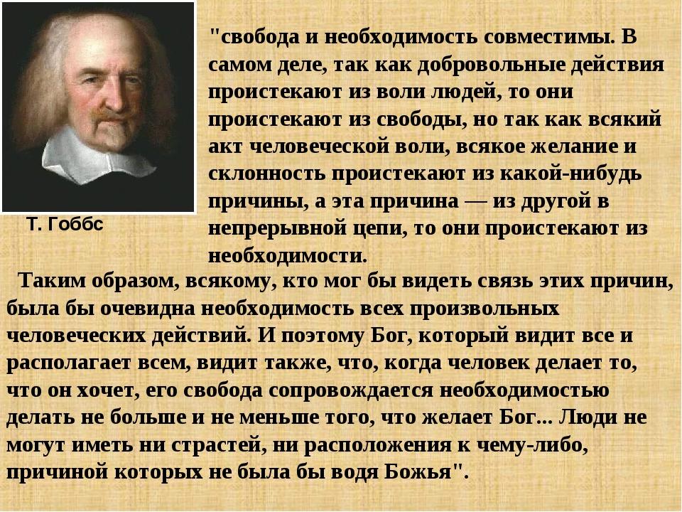 """Т. Гоббс """"свобода и необходимость совместимы. В самом деле, так как доброволь..."""