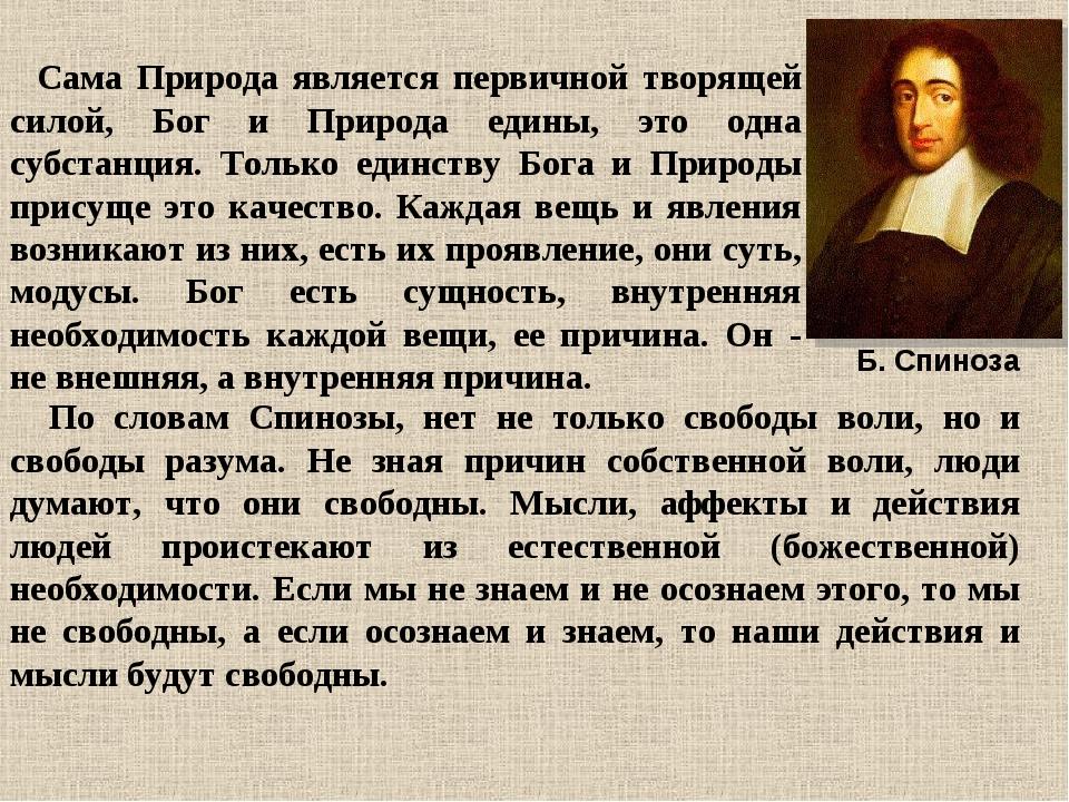 Б. Спиноза Сама Природа является первичной творящей силой, Бог и Природа един...