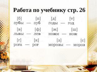 Работа по учебнику стр. 26 «Давай подумаем» Можно ли сказать, что в конце сло