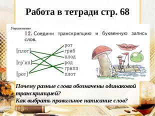 Работа в тетради стр. 68 Почему разные слова обозначены одинаковой транскрипц