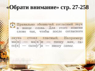«Обрати внимание» стр. 27-258