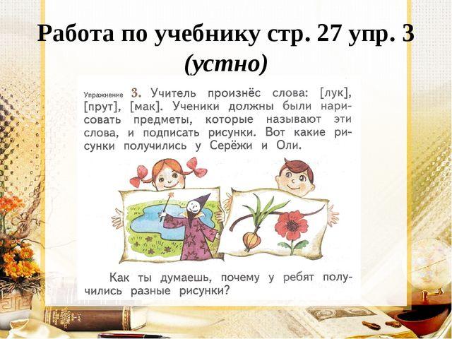 Работа по учебнику стр. 27 упр. 3 (устно)
