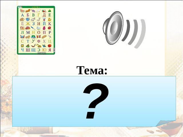 Тема: «Звонкие согласные звуки в конце слова» ?