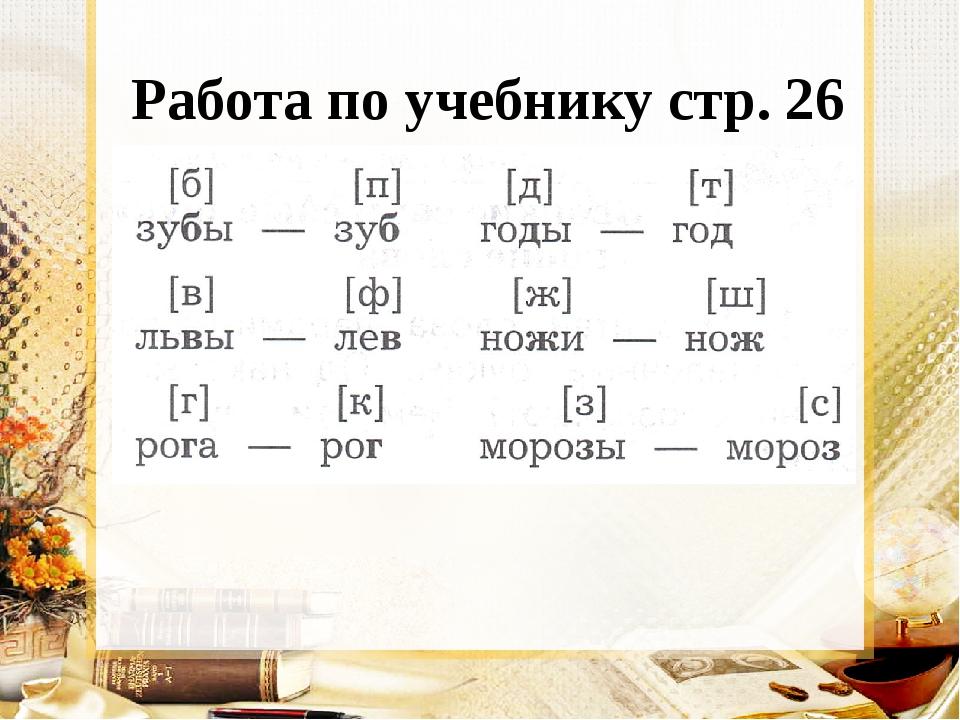 Работа по учебнику стр. 26 «Давай подумаем» Можно ли сказать, что в конце сло...