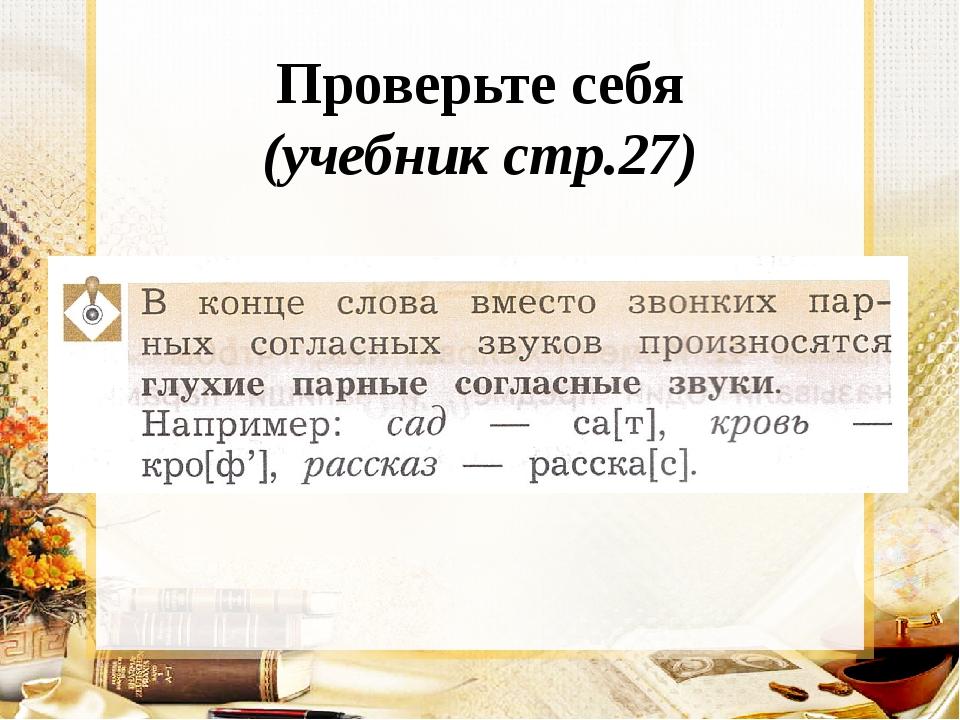 Проверьте себя (учебник стр.27) «Обрати внимание»