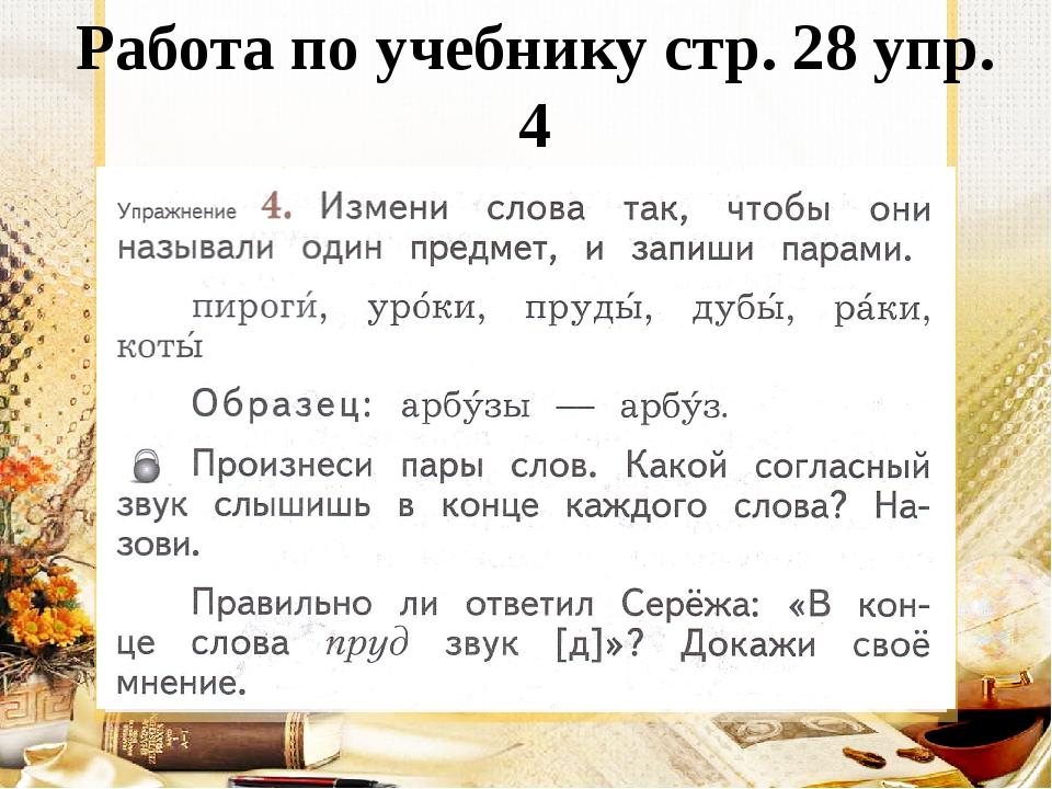Работа по учебнику стр. 28 упр. 4 (запись в тетрадь)