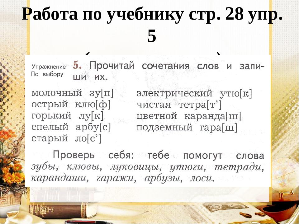 Работа по учебнику стр. 28 упр. 5 (устно в парах)