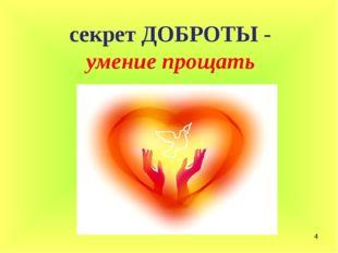 * секрет ДОБРОТЫ - умение прощать