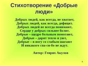 Стихотворение «Добрые люди» * Добрых людей, как всегда, не хватает, Добрых лю