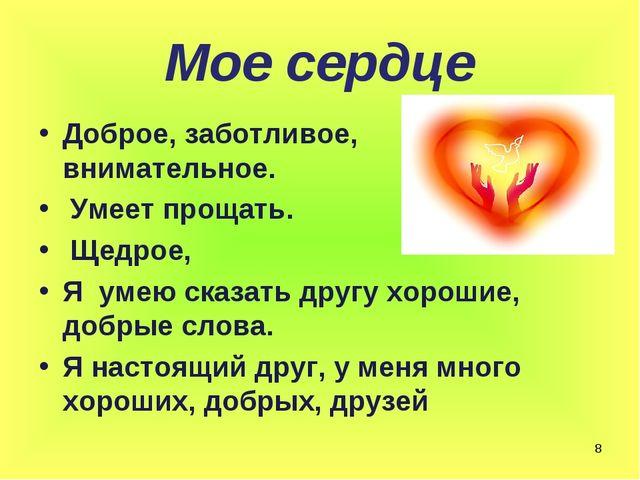 Мое сердце Доброе, заботливое, внимательное. Умеет прощать. Щедрое, Я умею ск...