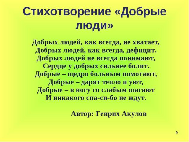 Стихотворение «Добрые люди» * Добрых людей, как всегда, не хватает, Добрых лю...