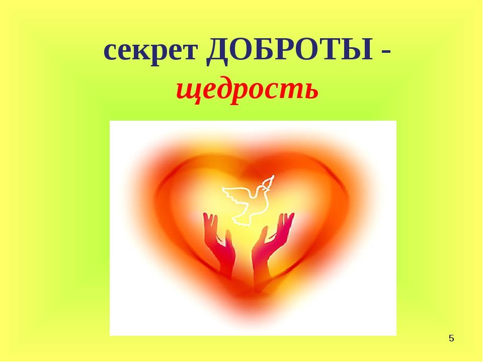 * секрет ДОБРОТЫ - щедрость