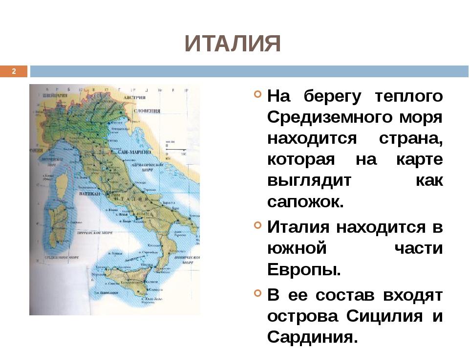 ИТАЛИЯ На берегу теплого Средиземного моря находится страна, которая на карте...
