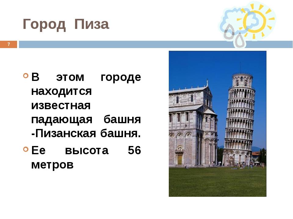Город Пиза В этом городе находится известная падающая башня -Пизанская башня....