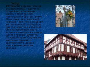 Город Гёттингензнаменит своим университетом - одним из старейших в Германии.