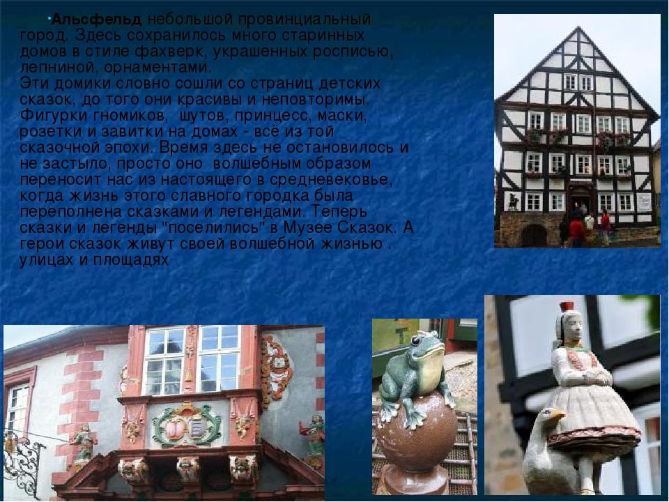 Альсфельд небольшой провинциальный город. Здесь сохранилось много старинных д...