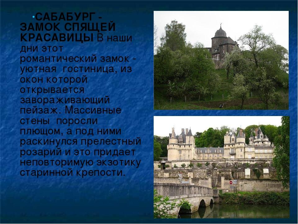 САБАБУРГ - ЗАМОК СПЯЩЕЙ КРАСАВИЦЫВ наши дни этот романтический замок - уютн...