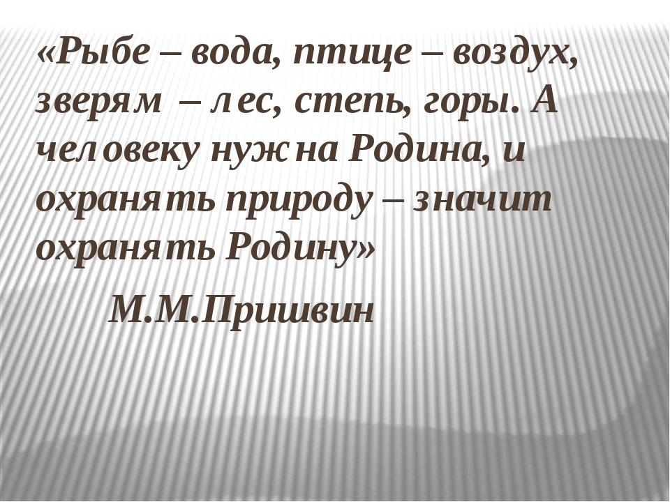 «Рыбе – вода, птице – воздух, зверям – лес, степь, горы. А человеку нужна Род...