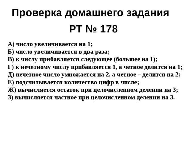 Проверка домашнего задания РТ № 178 А) число увеличивается на 1; Б) число уве...
