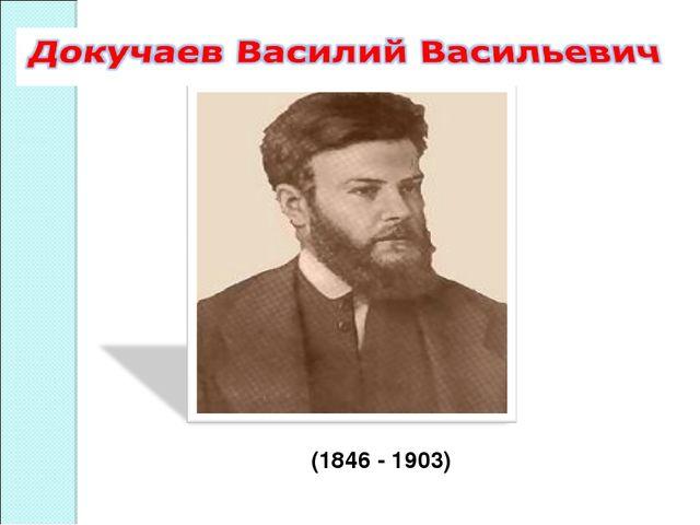 (1846 - 1903)