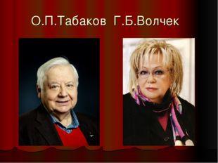 О.П.Табаков Г.Б.Волчек