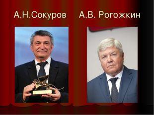 А.Н.Сокуров А.В. Рогожкин