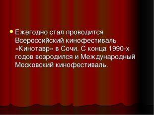 Ежегодно стал проводится Всероссийский кинофестиваль «Кинотавр» в Сочи. С кон