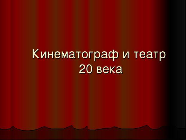 Кинематограф и театр 20 века