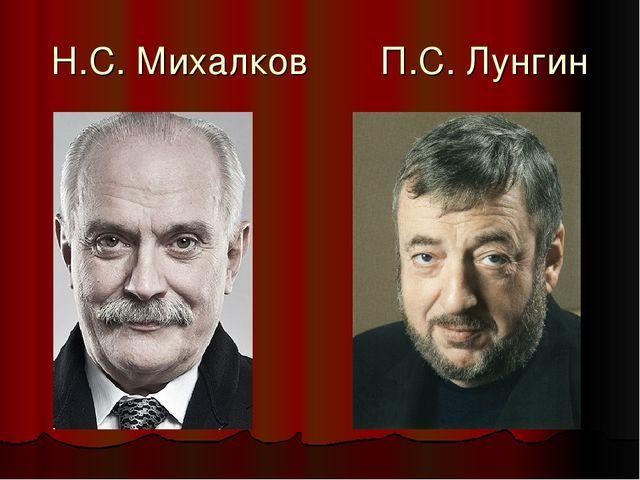 Н.С. Михалков П.С. Лунгин
