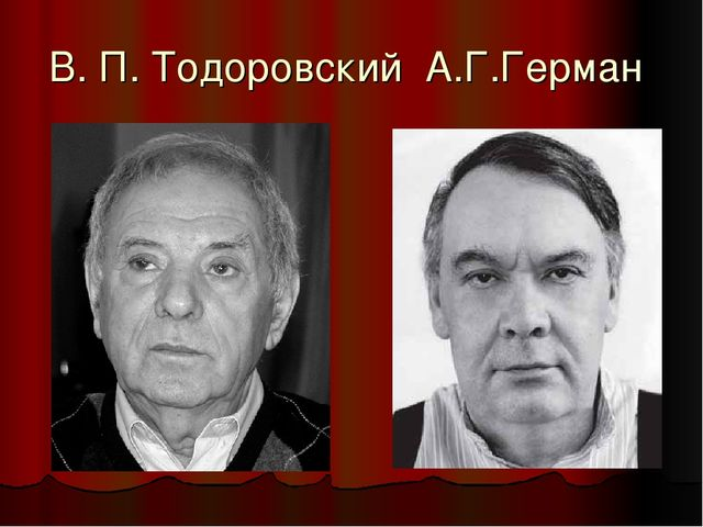 В. П. Тодоровский А.Г.Герман