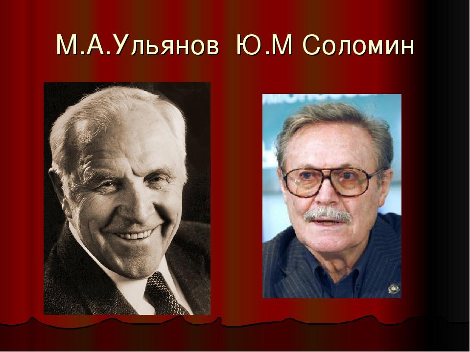 М.А.Ульянов Ю.М Соломин