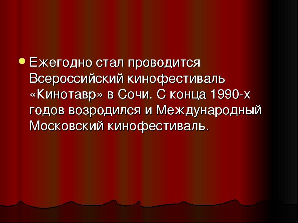Ежегодно стал проводится Всероссийский кинофестиваль «Кинотавр» в Сочи. С кон...