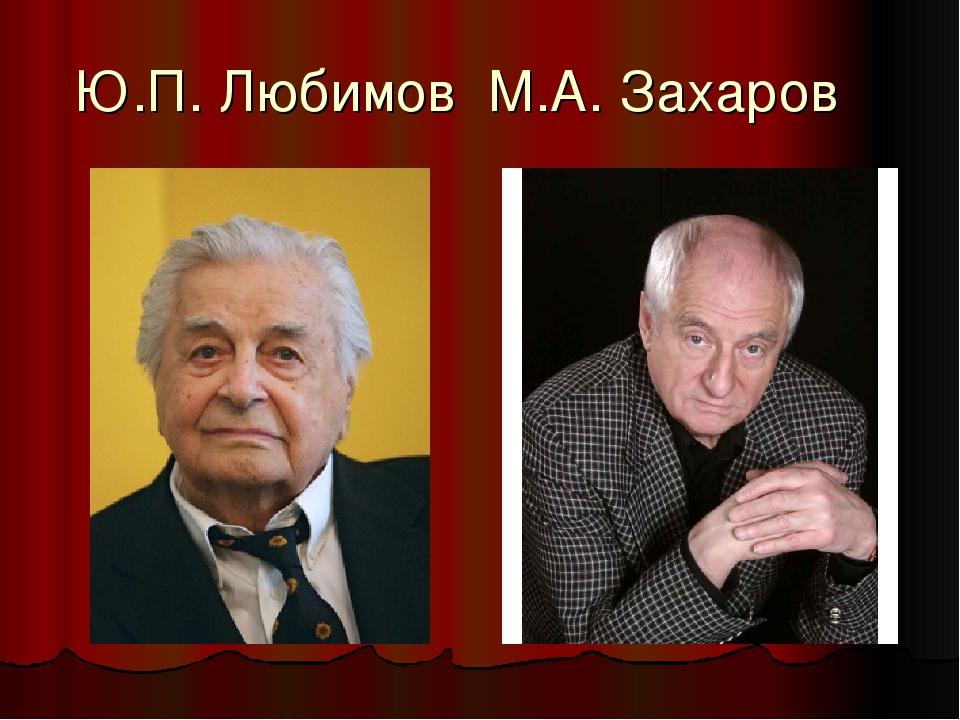 Ю.П. Любимов М.А. Захаров