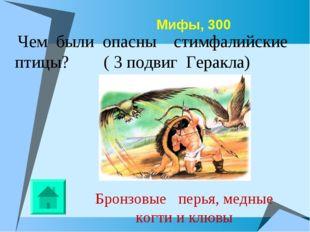 Мифы, 300 Чем были опасны стимфалийские птицы? ( 3 подвиг Геракла) Бронзовые