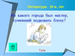 Литература 19 в., 300 Из какого города был мастер, сумевший подковать блоху?