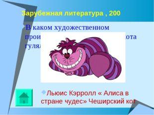 Зарубежная литература , 200 В каком художественном произведении улыбка какого
