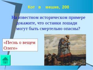Кот в мешке, 200 «Песнь о вещем Олеге» На известном историческом примере дока